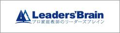 Leader's Brain プロ家庭教師のリーダーズブレイン