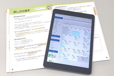 アプリで学習進捗がスケジュール化!