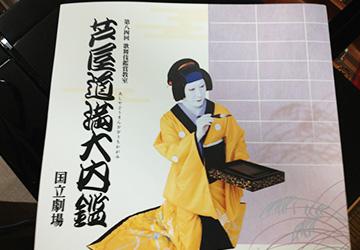 img_20130717_kabuki03