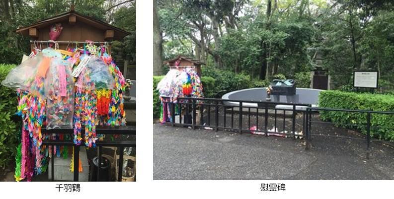 千羽鶴と慰霊碑