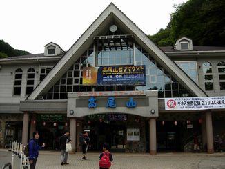 ケーブルカー「清滝駅」
