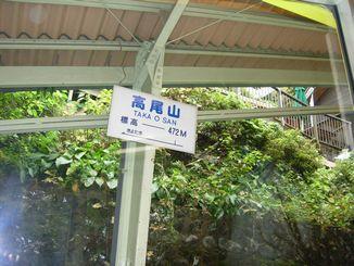 ケーブルカーで「高尾山駅」に到着